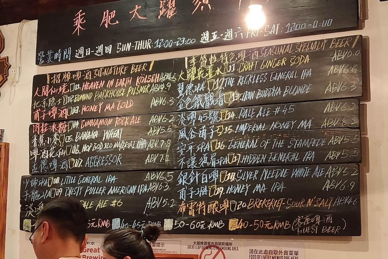 The beer list at Great Leap Brewing #6